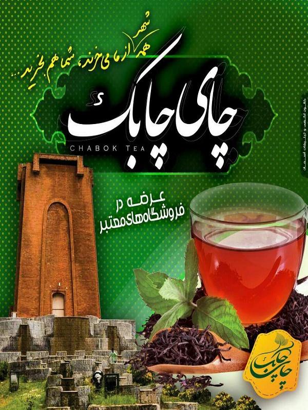 چای چابک