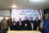افتتاح دفتر حزب پیشرو اصلاحات با حضور دبیرکل این حزب+ تصاویر