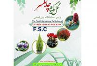 مهدوی مدیرعامل شرکت تعاونی گل و گیاه شهرستان رودسر؛: اولین نمایشگاه بین المللی گل و گیاه در چابکسر گیلان برگزار می شود