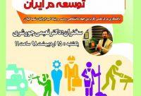 """گزارش تصویری از کارگاه آموزشی """"توسعه در ایران"""" در مرکز علمی کاربردی جهاد دانشگاهی رودسر"""