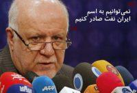 وزیر نفت: نمیتوانیم به اسم ایران نفت صادر کنیم